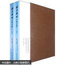 北京西城文物史迹(套装上下册)