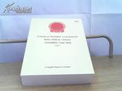 最新司法解释全书·壮文·第1册【各位书友请注意:此书有人盗用我图片,别拍错啊!!!!!!】
