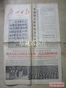广州日报   1977年12月18日  【广东省第五届人民代表大会第一次会议闭幕词】