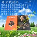 投资哲学+吾股丰登 套装2本 保守主义的智慧之灯刘军宁