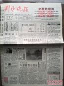 荆沙晚报,创刊号,1995年