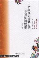 一个蕴含史诗魅力的中国民间故事