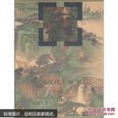 中国现代美术全集:中国画5山水上