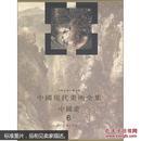 中国现代美术全集:中国画6山水下