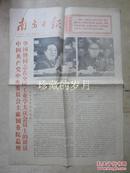 广州日报   1977年5月13日