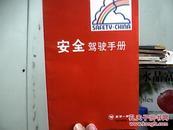 五羊---本田安全驾驶手册