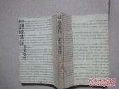 铜版诗经集注【精校本】(卷一—卷八四册全)(民国34年)