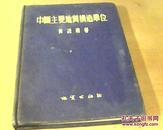 中国主要地质构造单位【黄汲清著、1954年版1956年印】