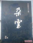 中国画艺术丛书【朵云】2集