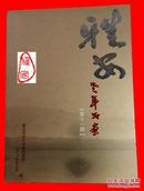 雅安老年书画(第十一期)