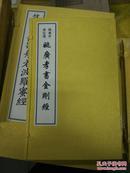 姚广孝书法选 姚广孝书金刚经1函1册宣纸线装 佛教书法作品文物出版社定价420元