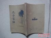 孔子家语【一册全】(民国23年)
