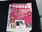 中国花卉盆景  2003.1.2