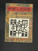 中国人的谋略(六韬、三略)