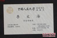 VZD15011219著名历史学家、教育家、原-人民-大学-校长 李-文-海(1932-2013)名-片一张