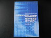 经济计量模型、技术与应用(第二版)现货