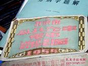 北京市公共汽车电车路线图