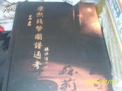 康熙钱币图谱通考(签名本)泉古目录图通宝清朝版别鉴编年中国大集