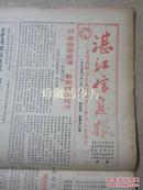 湛江信息报   1985年1月1日  【创刊号】