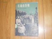 58年初版 托尔斯泰 《苦难的历程》(3) 馆藏