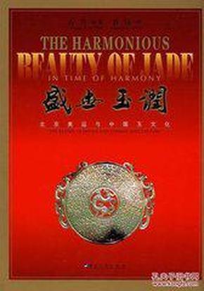 盛世玉润——北京奥运与中国玉文化