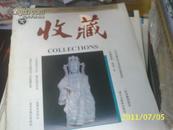 收藏1997年第12期总第60期
