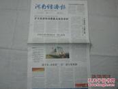 【报纸】 河南经济报 2012年11月30日【郑商所玻璃期货交易获批 】