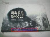 图说浙江茶文化(大16开精装本铜版纸彩印)