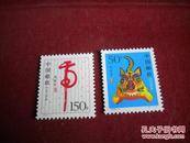 1998-1 戊寅年邮票(邮品 邮局不让寄 挂号印刷品)