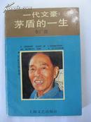 著名人物系列《一代文豪---茅盾的一生》( 刘人寿钤印+大段墨迹 )