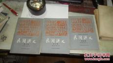 民国演义第1、2 、3、4册