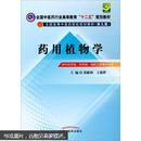 正版 药用植物学 9787513213028 中国中医药出版社