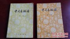 中国象棋谱(一、二、三册全)