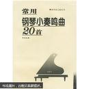 常用钢琴小奏鸣曲20首