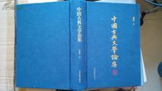中国古典文学论集
