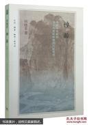 神游:早期中古时代与十九世纪中国的行旅写作