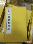 金农书法选 金农书金刚经1函1册宣纸线装 佛教书法作品文物出版社定价560元