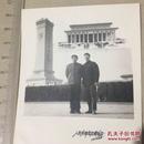 原版老照片`人民英雄纪念碑留念1978年北京`8*9.4