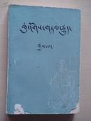 水浒全传(藏文) 第四册