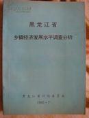 黑龙江省乡镇经济发展水平调查分析