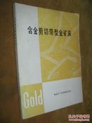 含金剪切带型金矿床