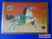 2002-1马大版邮票 2002-1 壬午年整版