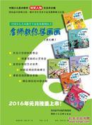 中国少儿美术教学专家优秀课例丛书 名师教你学画画全7册