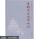 北京旧闻故影书系《老北京公园开放记》
