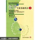 北京大学专业英语丛书:化学专业基础英语1