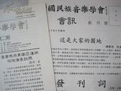 中国民族音乐学会会讯 创刊号+第二期