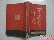 中国画研究第1期(创刊号)1981年1版1印