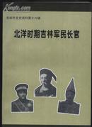 北洋时期吉林军民长官<吉林市文史资料第十六辑)(★-书架4)