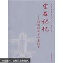 北京旧闻故影书系《金石记忆:碑刻铭文里的老北京》
