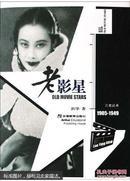 老影星:1905~1949